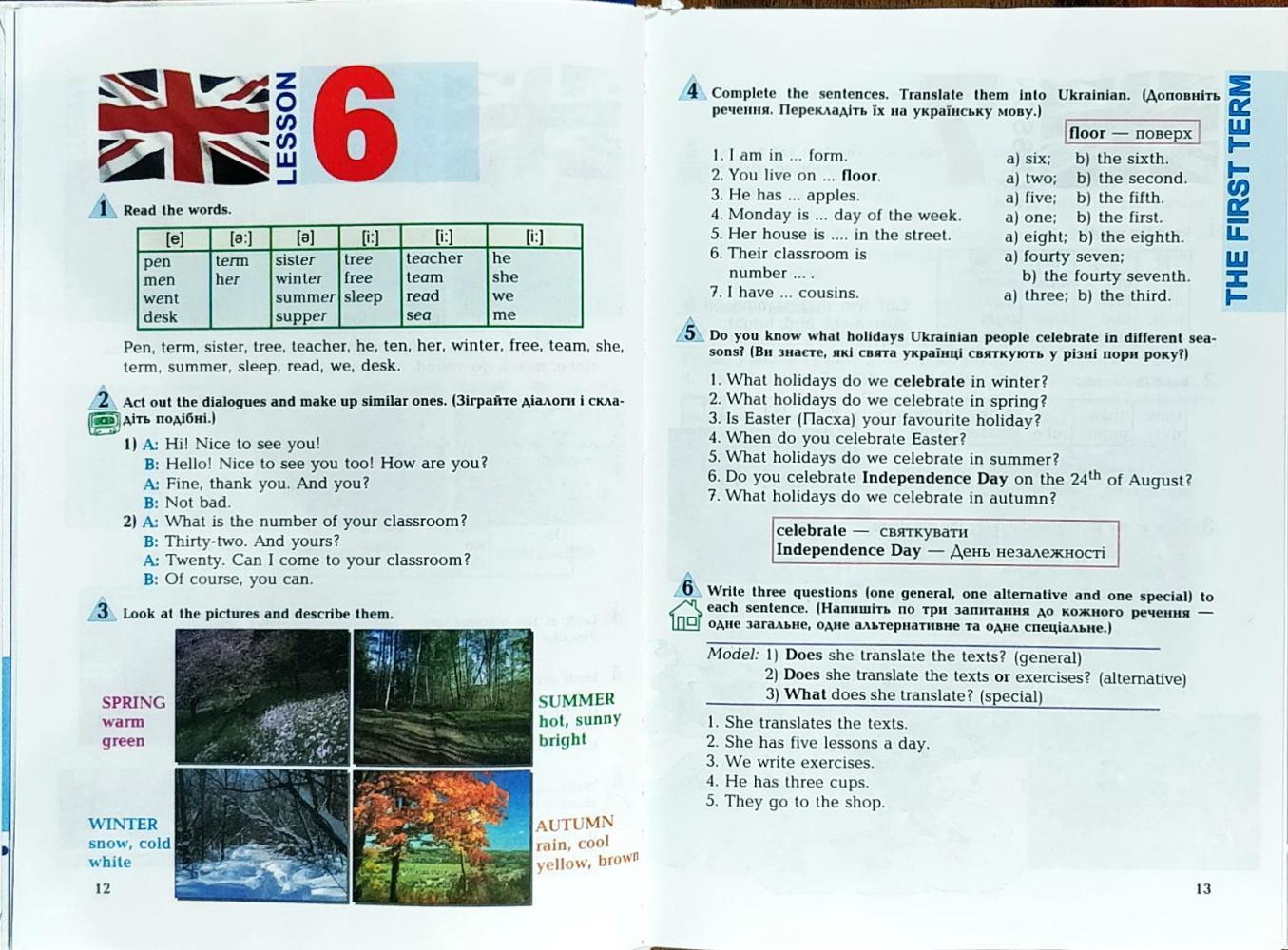 англйська мова 6 клас кучма морська гдз