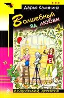 Калинина Дарья Волшебный яд любви 978-5-699-53029-8