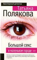 Татьяна Полякова Большой секс в маленьком городе 978-5-699-16719-7