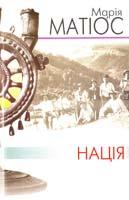 Матіос Марія Нація 978-966-441-210-7