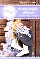 Хаджинова Вероніка Шапки, шарфи, мітенки. Плетемо гачком і спицями 978-617-7186-15-0