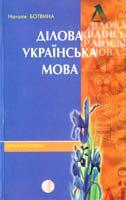 Ботвина Наталія Ділова українська мова (офіційно-діловий та науковий стилі) 966-505-122-9