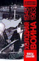 Чубарьян А. О. сост. Холодная война: 1945-1963 гг.: Историческая ретроспектива: Факты, события: Сборник статей 5-224-04305-0