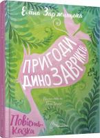 Заржицька Е.І.; ілюстрації: Лєна Барді Пригоди динозавриків. Еліна Заржицька 978-966-935-890-5