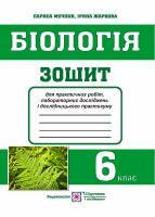 Жаркова І., Мечник Л. Зошит для практичних робіт і лабораторних досліджень з біології. 6 клас. 978-966-07-3247-6