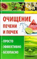 Романова М. Очищение печени и почек. Пррсто, эффективно, безопасно 978-617-690-112-9