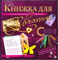 Книжка для дівчаток 978-617-526-327-3