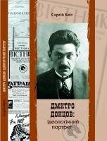Квіт Сергій Дмитро Донцов: ідеологічний портрет 978-966-1633-65-9