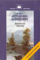 Антоненко-Давидович Борис Вибрані твори 966-8066-77-4