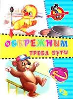 Дзюба П. Обережним треба бути: Книжка-картонка 978-966-469-063-5
