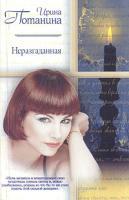 Ирина Потанина Неразгаданная 5-17-010416-2