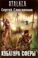 Сергей Слюсаренко Кубатура сферы 978-5-17-064004-1