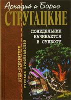 Аркадий и Борис Стругацкие Понедельник начинается в субботу 5-7921-0710-9, 5-699-17982-8, 5-699-17980-1