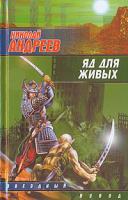 Николай Андреев Яд для живых 5-17-034074-5, 5-93698-366-8