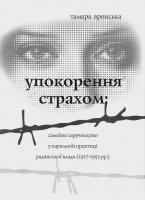 Вронська Тамара Упокорення страхом: сімейне заручництво у каральній практиці радянської влади 978-617-569-120-5