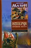 Александр Мазин Империя превыше всего 5-17-036075-4, 5-9725-0369-7