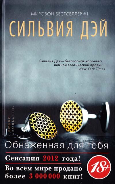 Сильвия Дэй Обнаженная Для Тебя Онлайн