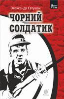 Євтушок Олександр Чорний солдатик : повість 978-966-10-5973-2