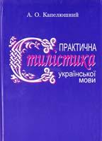 Капелюшний Анатолій ПРАКТИЧНА СТИЛІСТИКА УКРАЇНСЬКОЇ МОВИ: Навчальний посібник 978-966-7651-61-9