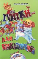 Дзюба С. Гопки для Кракатунчика 966-502-176-1