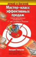 Аркадий Теплухин Мастер-класс эффективных продаж. Самые действенные инструменты. 17 лет успеха в России 978-5-17-059807-6, 978-5-403-01272-0, 978-5-93878-849-7