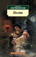 Лермонтов Михаил Поэмы 978-5-389-03089-3