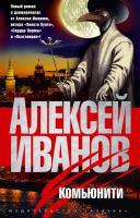 Иванов Алексей Комьюнити 978-5-389-03530-0