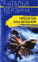 Берзина Наталья Пролетая над бездной 978-5-9524-3144-7