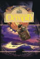 Верн Жуль Таємничий острів: Роман: Світовид. 966-692-312-2
