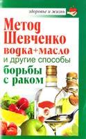 Савина Анастасия Метод Шевченко (водка + масло) и другие способы борьбы с раком 978-5-17-067465-7