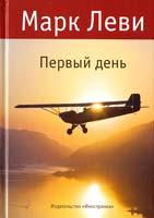 Леви Марк Первый день 978-5-389-01058-1