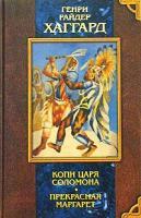 Генри Райдер Хаггард Копи царя Соломона. Прекрасная Маргарет 978-5-337-01278-2, 5-94849-361-х