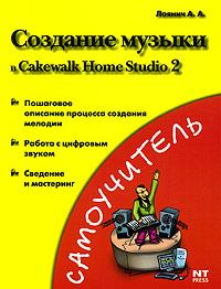 А. А. Лоянич Создание музыки в Cakewalk Home Studio 2 5-477-00153-4