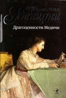 Бенцони Жюльетта Драгоценности Медичи 978-5-699-45512-6