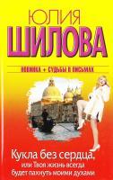 Шилова Юлия Кукла без сердца, или Твоя жизнь всегда будет пахнуть моими духами 978-5-17-081577-7