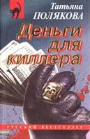 Полякова Татьяна Деньги для киллера 5-251-00157-6