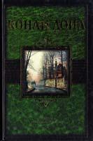 Дойл Артур Конан Рассказы о Шерлоке Холмсе 978-5-17-061765-4
