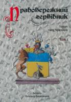 Правобережний гербівник 966-8545-62-1