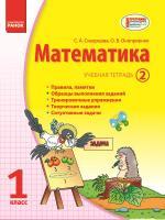Скворцова С.А., Оноприенко О.В. Математика. 1 класс: Учебная тетрадь: в 3 частях (Часть 2)