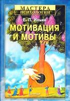 Ильин Е. Мотивация и мотивы 978-5-4237-0143-7