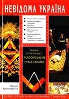 Крижановська О. Таємні організації: масонський рух в Україні 978-966-1530-31-6