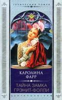 Каролина Фарр Тайна замка Грэнит-Фолли 5-9524-0023-х