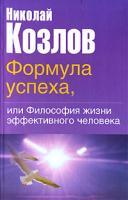Николай Козлов Формула успеха, или Философия жизни эффективного человека 978-5-17-031484-3