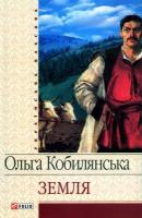 Кобилянська Ольга Земля 966-03-3566-0