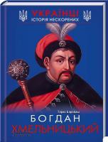 Барабаш Тарас Богдан Хмельницький 978-966-14-9093-1