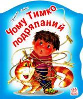 Бойко Грицько Чому Тимко подряпаний. (картонка) 978-966-08-2096-8