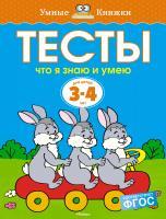 Земцова Ольга Что я знаю и умею. Тесты для детей 3 - 4 лет 978-5-389-05276-5