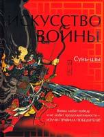 Сунь-цзы Искусство войны 978-966-14-5668-5, 978-5-9910-2473-0