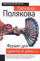 Татьяна Полякова Фуршет для одинокой дамы 5-699-03654-7, 5-699-16818-4