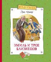 Кёстнер Эрих Эмиль и трое близнецов 978-5-389-09251-8